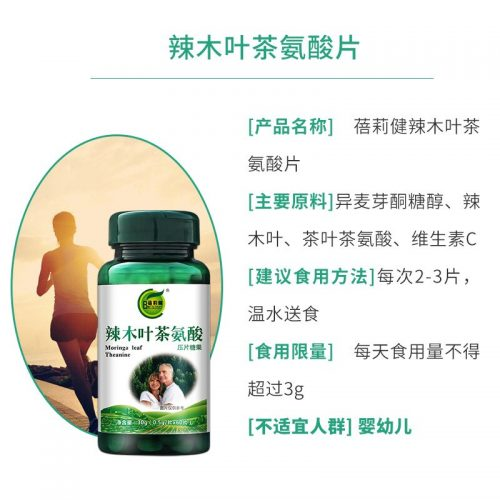Moringa Leaves Theanine Tablets Tablet Candy 60 Pieces Factory Direct OEM Processing Hurbolism 24 Months Cfda 3